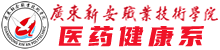 广东新安职业技术学院生物系